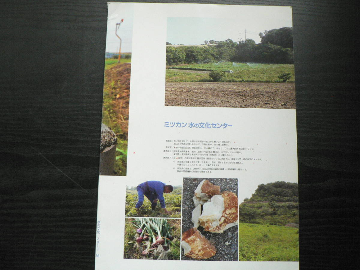 水の文化36 愛知用水50年 / ミツカン 水の文化センター 2010年 愛知県 尾張 知多半島_画像8