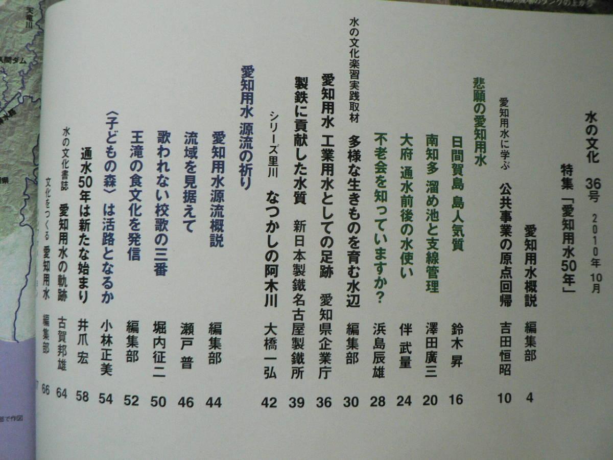 水の文化36 愛知用水50年 / ミツカン 水の文化センター 2010年 愛知県 尾張 知多半島_画像6