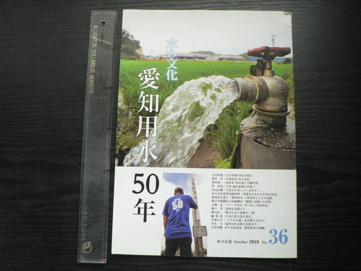 水の文化36 愛知用水50年 / ミツカン 水の文化センター 2010年 愛知県 尾張 知多半島_画像5