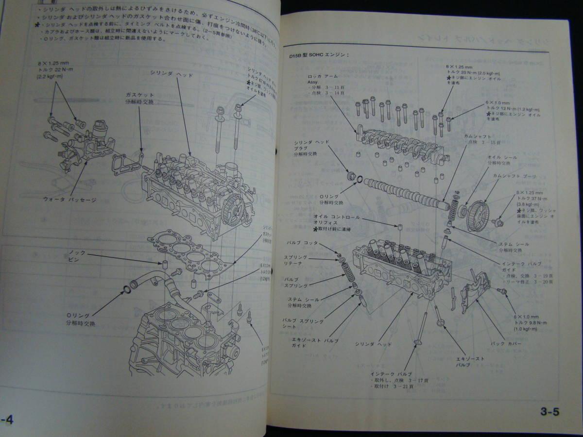 D15b D17a Service Manual Engine Maintenance Compilation 2000 9 Eu1 Honda D15 Diagram Eu3 Eu1eu2