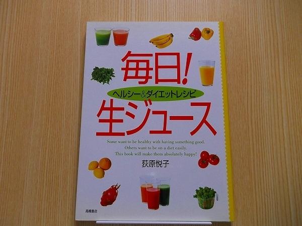 毎日!生ジュース ヘルシー&ダイエットレシピ