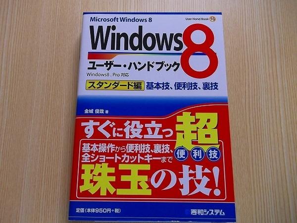 Windows8ユーザー・ハンドブック スタンダード編_画像1