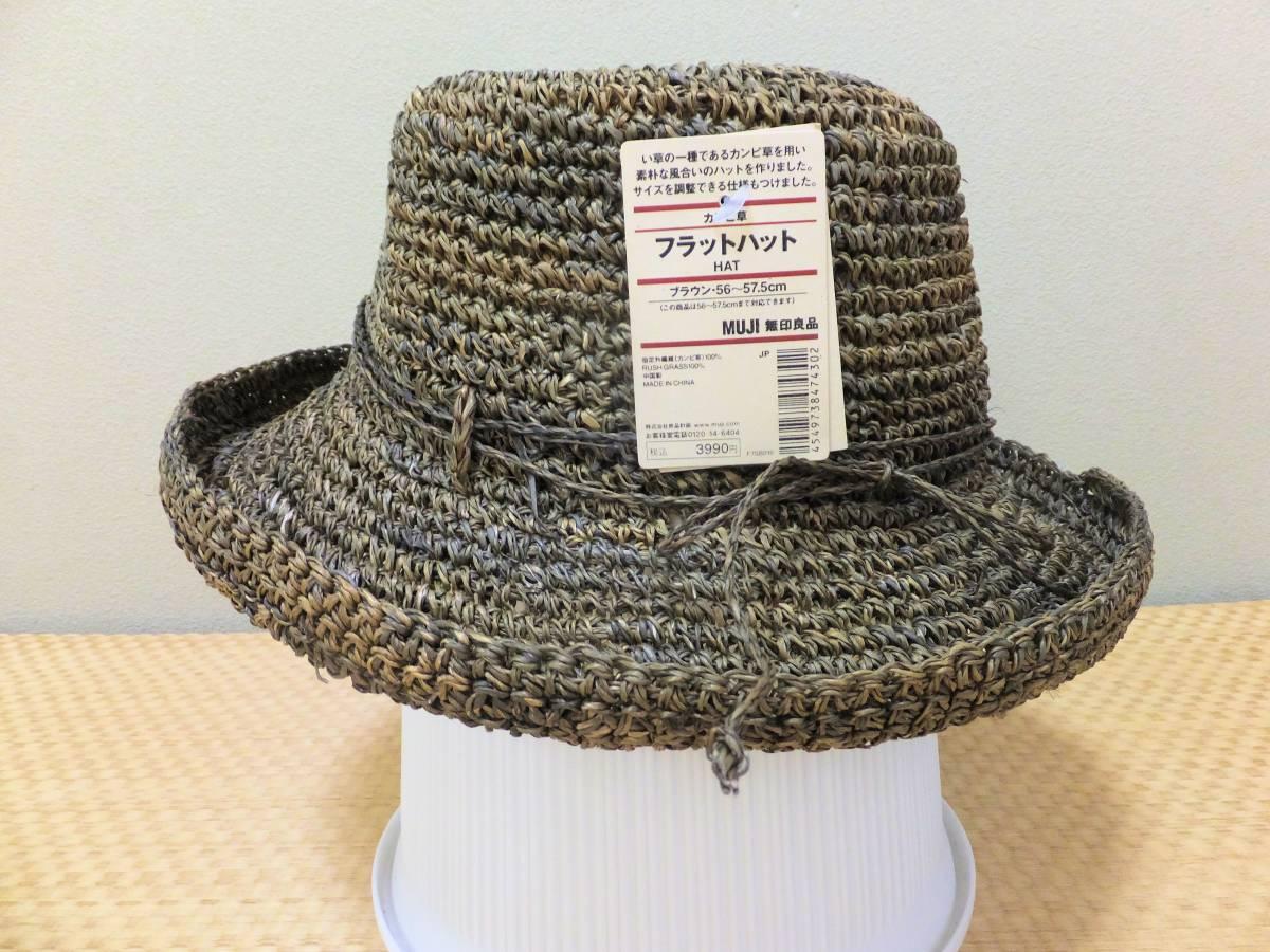 【無印良品】フラットハット カンピ草 ブラウン 56~57.5cm帽子 夏の福袋2018 未使用品