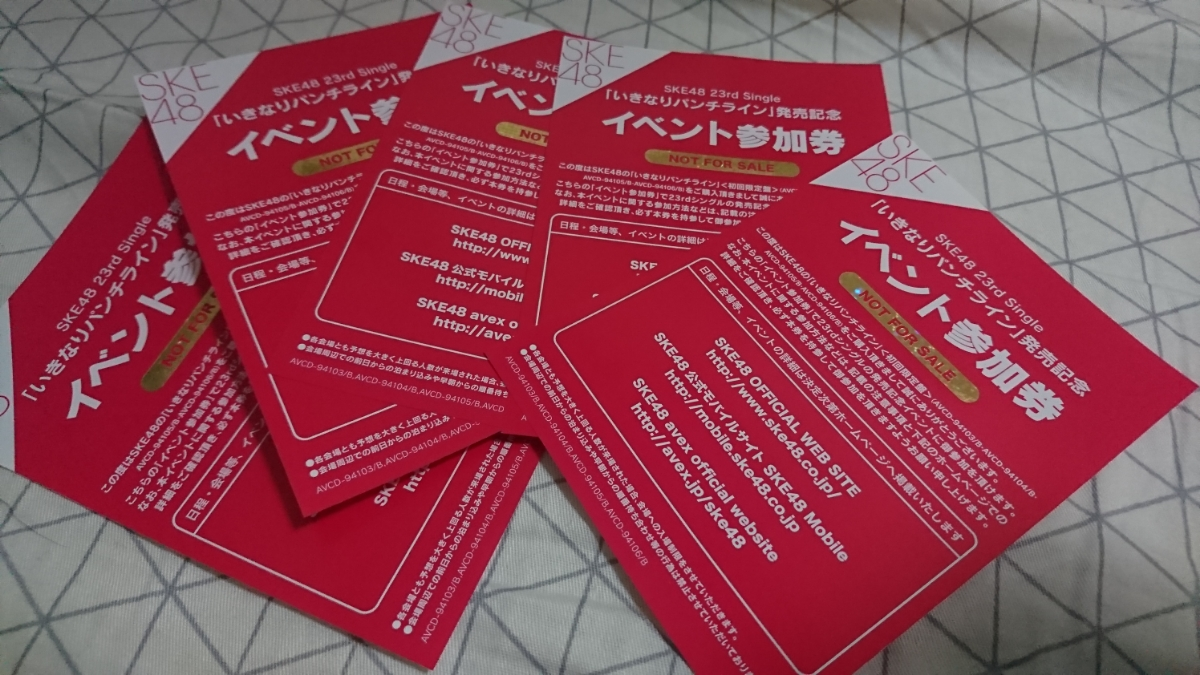 SKE48 いきなりパンチライン 全握 イベント参加券 5枚 全国握手会 握手券