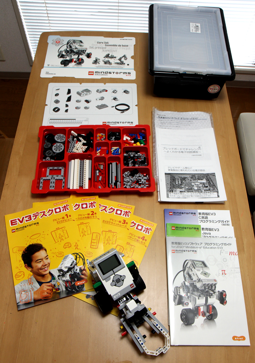 レゴ マインドストーム EV3基本セット / C言語 Java プログラミングガイド付_画像1