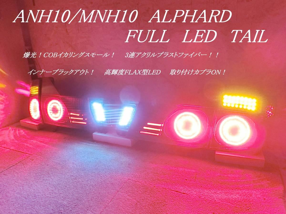 ANH10 MNH10 前期ベース 10 アルファード フル LED テール 純正加工 テールランプ 4連COB アクリルブラスト!