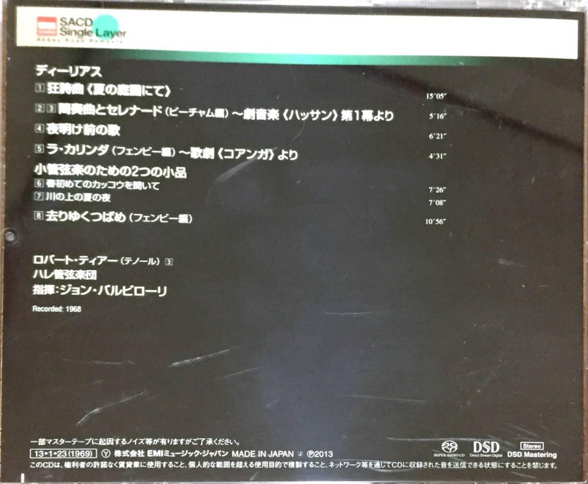 SACD シングルレイヤー ディーリアス 管弦楽曲集:夏の庭園にて バルビローリ指揮 _画像2