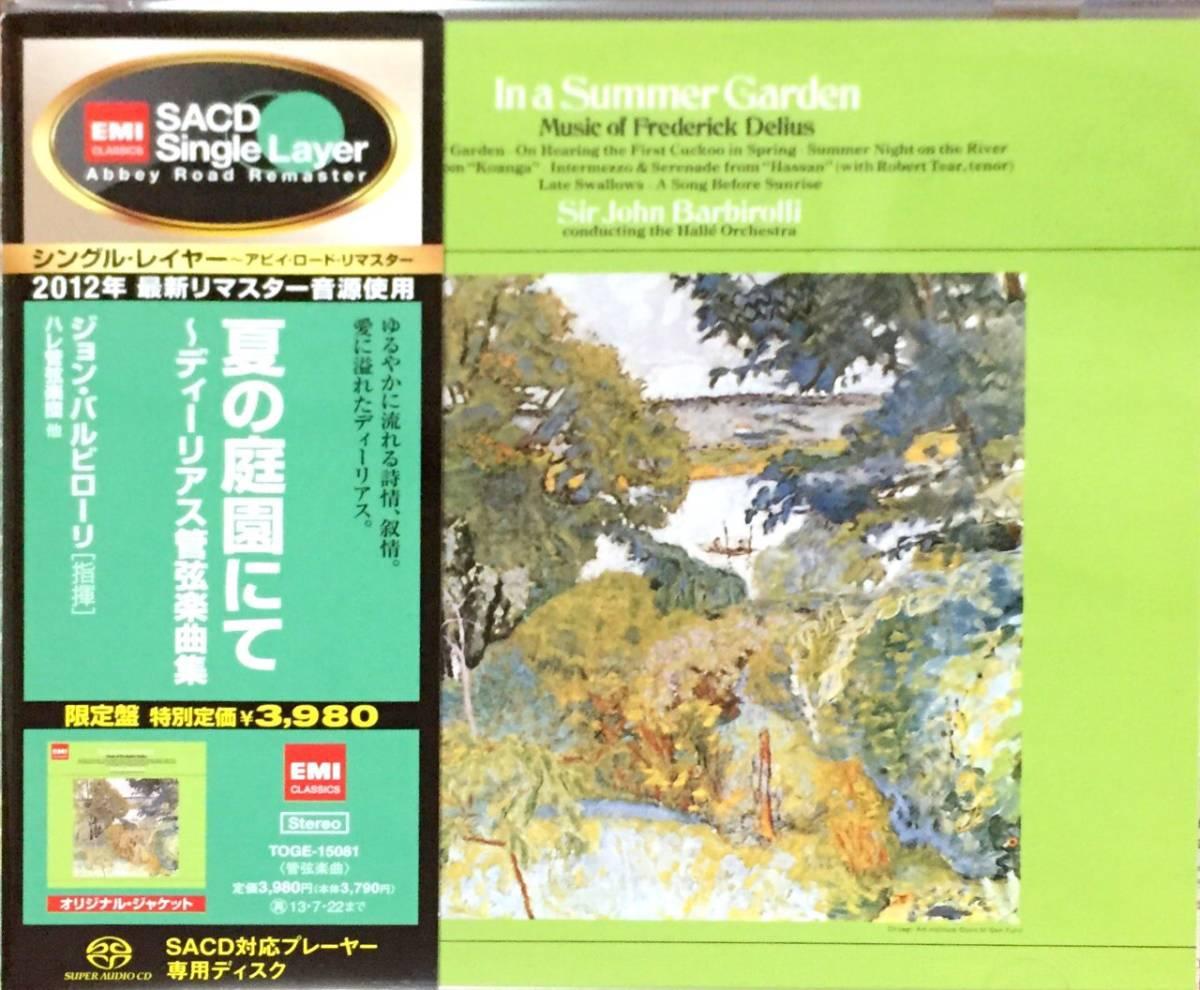 SACD シングルレイヤー ディーリアス 管弦楽曲集:夏の庭園にて バルビローリ指揮