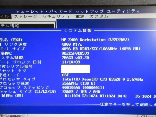 HP Z400 Workstation (VS933AV) / 4コア8スレッド Xeon W3520 2.66GHz / 4GB / Quadro 400 / No.C177_画像2
