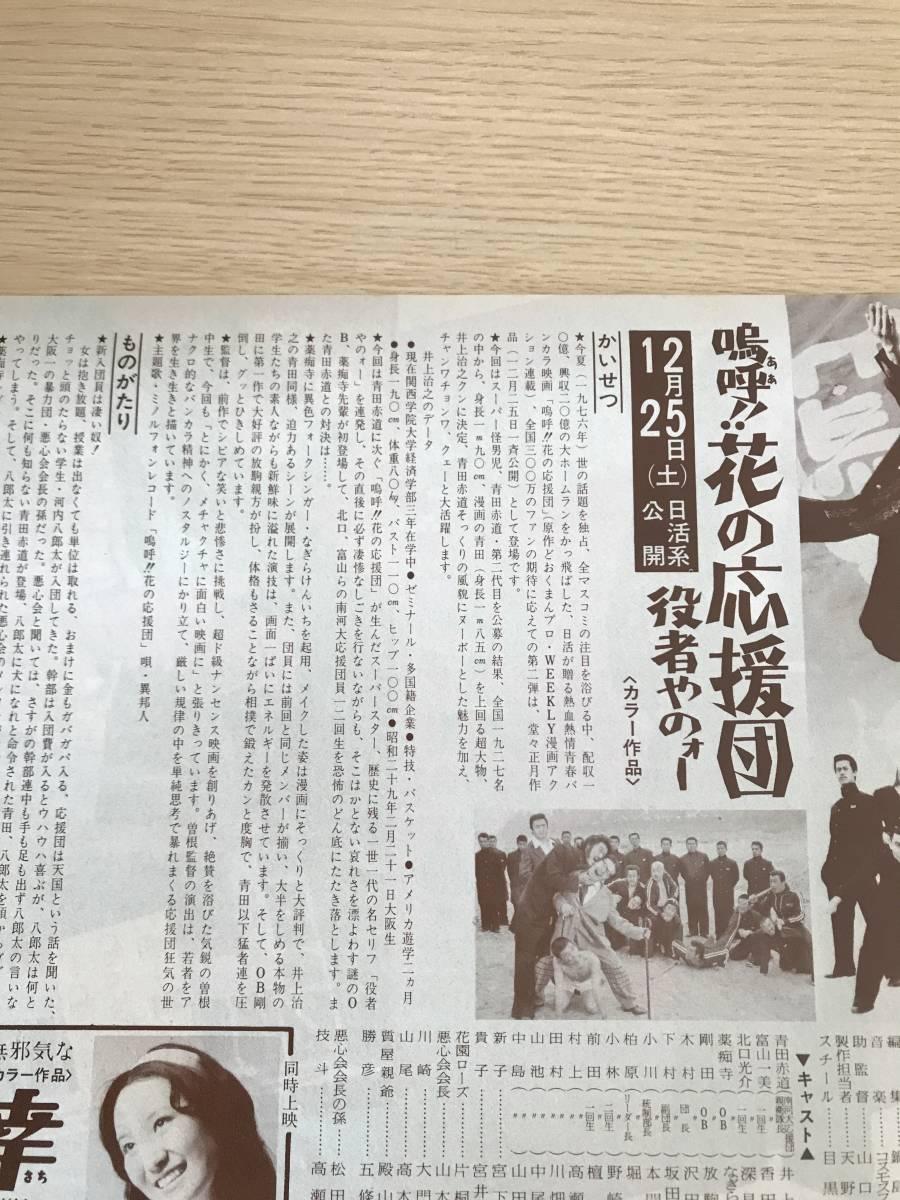 映画チラシ「嗚呼花の応援団役者やのぉー」 邦画35