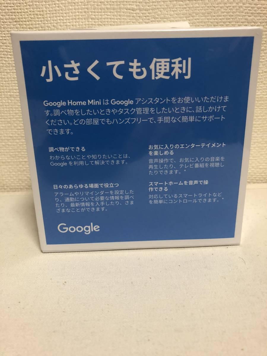 送料無料 新品未開封 Google Home Mini/グーグルホームミニ GA00210-JP チョーク_画像4