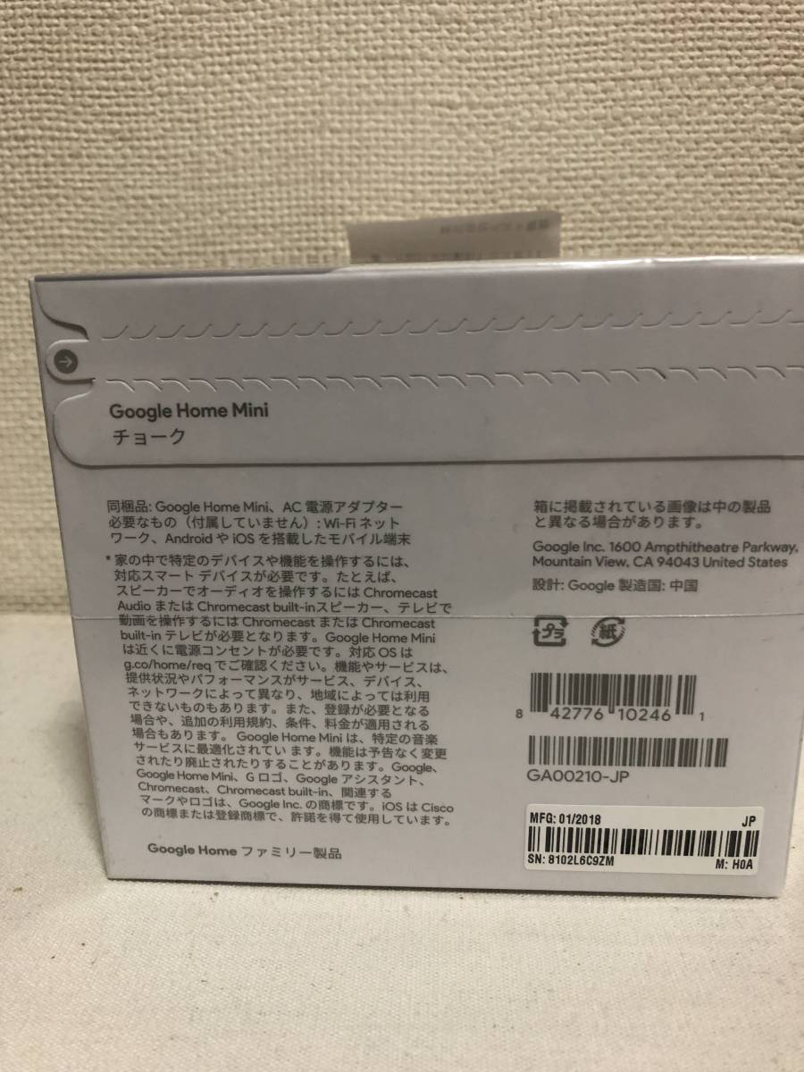 送料無料 新品未開封 Google Home Mini/グーグルホームミニ GA00210-JP チョーク_画像5