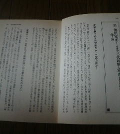日本の歴史がわかる 人物編 徳川家光 家康が三代将軍に家光を選んだ理由 切抜き
