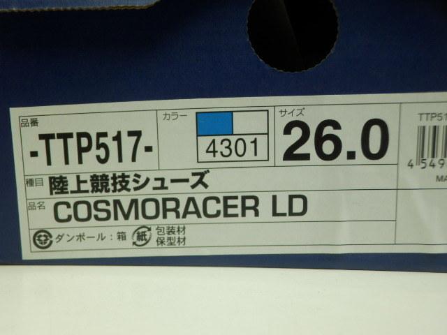 asicsアシックス 陸上 長距離スパイク コスモレーサー LD TTP517 ディーパブルー×ホワイト 4301/26.0㎝ _画像3