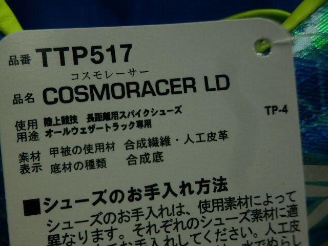 asicsアシックス 陸上 長距離スパイク コスモレーサー LD TTP517 ディーパブルー×ホワイト 4301/26.0㎝ _画像10