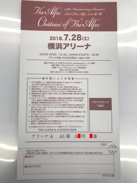 ★THE ALFEE アルフィー 夏イベント 夏ノ巻 横浜 アリーナ 28日★