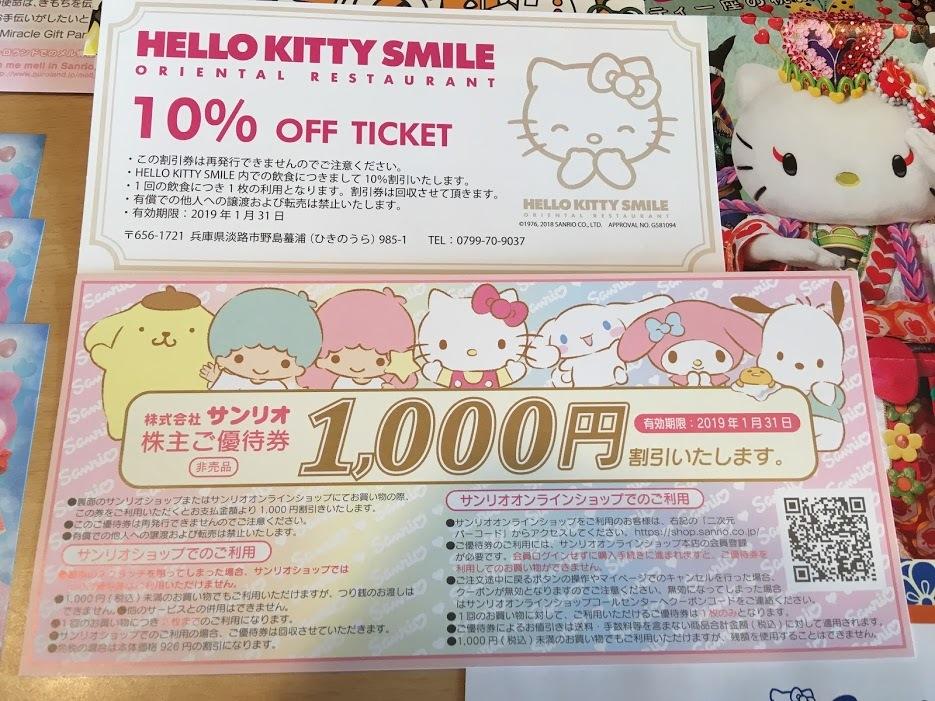 【送料込み】株主優待券3枚+1000円割引券+チラシなど_画像3