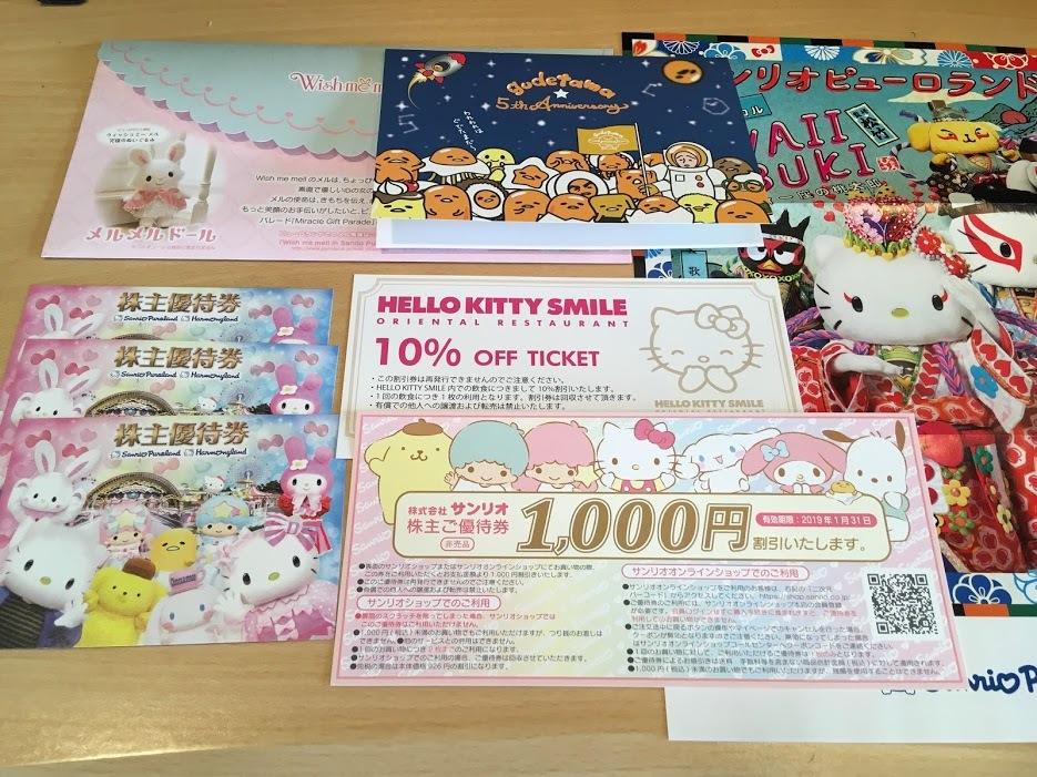 【送料込み】株主優待券3枚+1000円割引券+チラシなど
