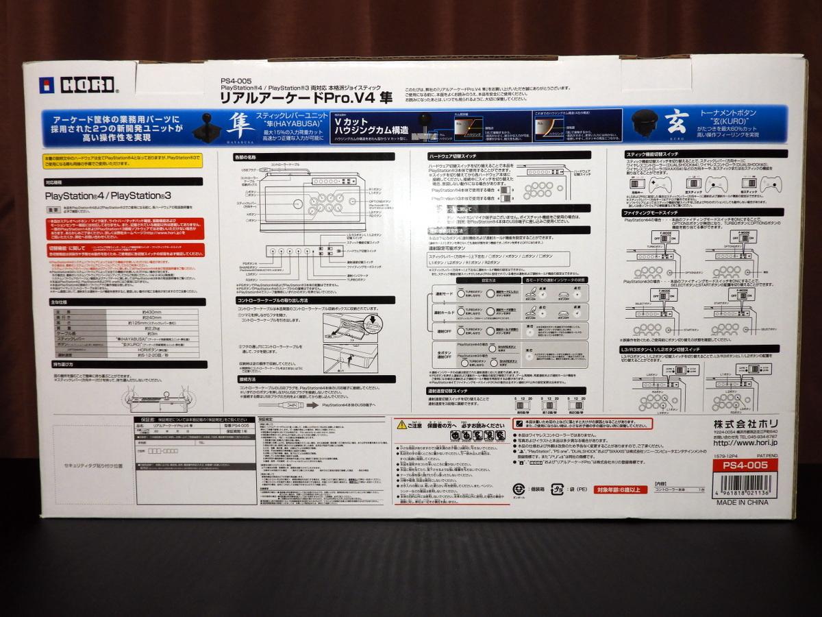 【新品未開封】【PS4/PS3対応】リアルアーケードPro.V4 隼 PS4-005_画像2
