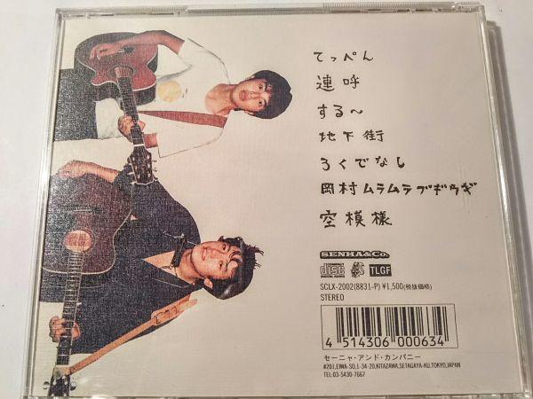CD ゆず ゆずの素  ★鄭7_画像2