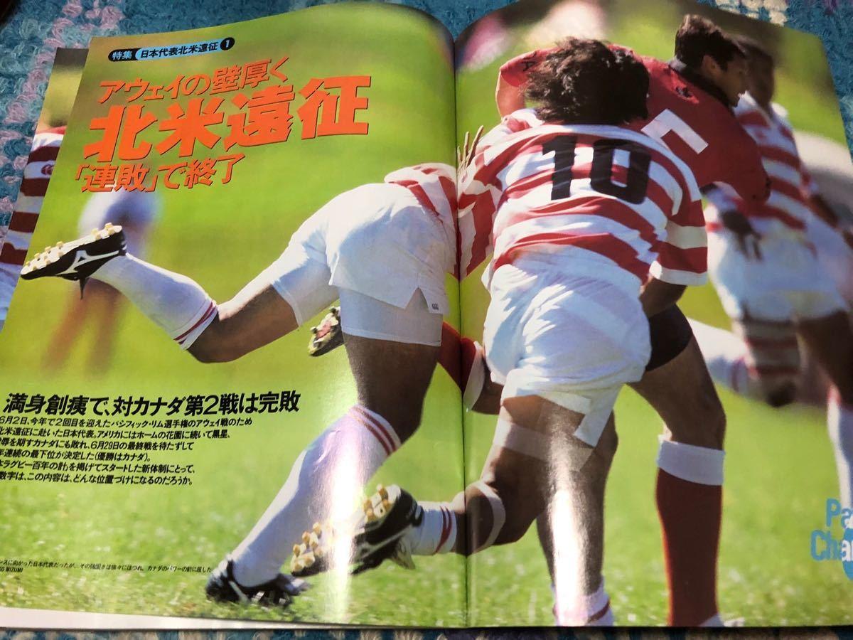 ★ラグビーマガジン★1997年8月号★日本代表北米遠征★_画像2