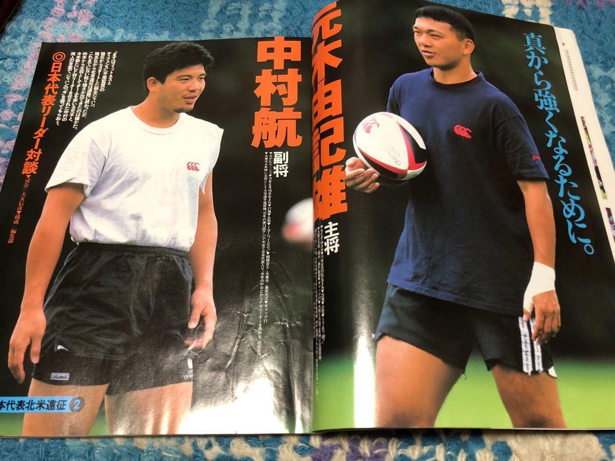★ラグビーマガジン★1997年8月号★日本代表北米遠征★_画像5