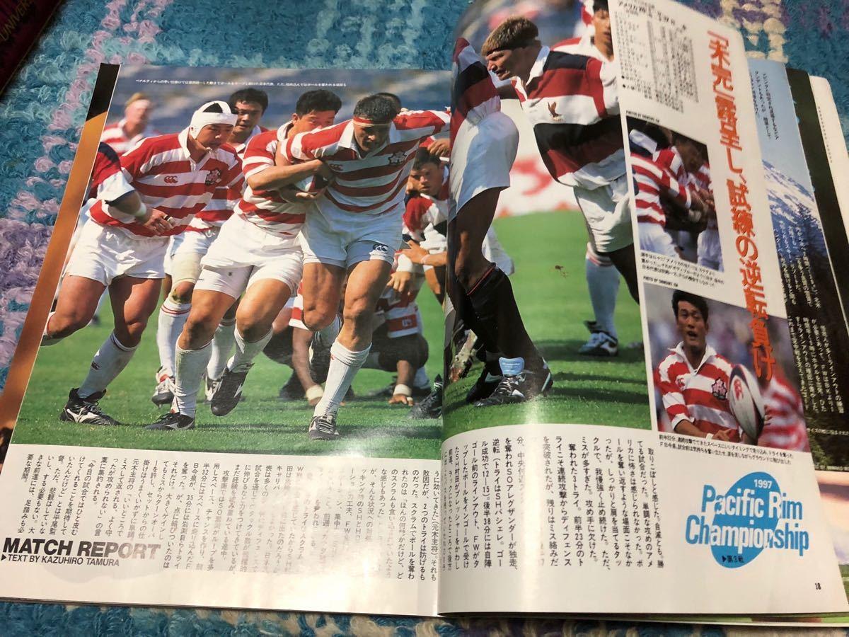 ★ラグビーマガジン★1997年8月号★日本代表北米遠征★_画像7