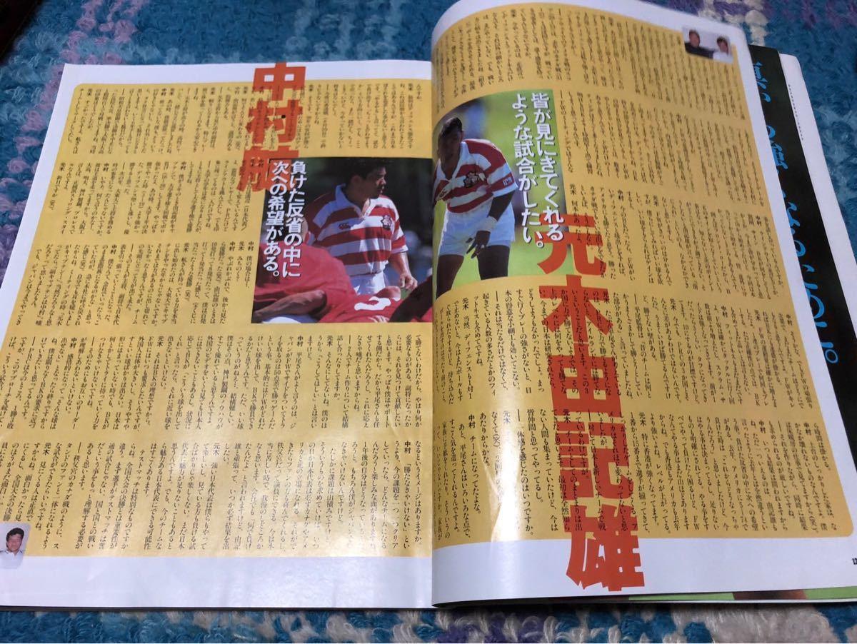 ★ラグビーマガジン★1997年8月号★日本代表北米遠征★_画像6