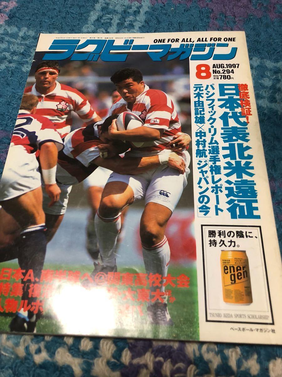 ★ラグビーマガジン★1997年8月号★日本代表北米遠征★_画像1