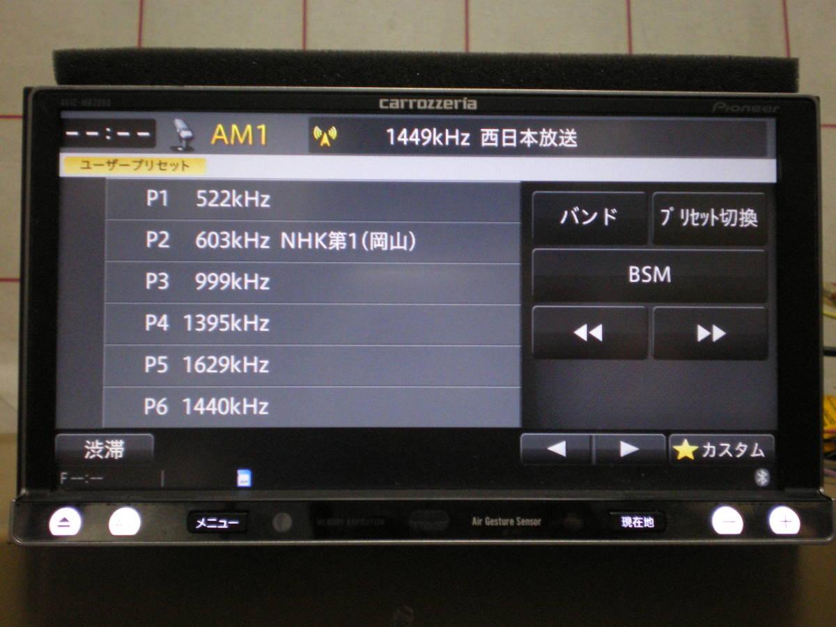 ■カロッツェリア AVIC-MRZ099 カーナビゲーションシステム_画像3
