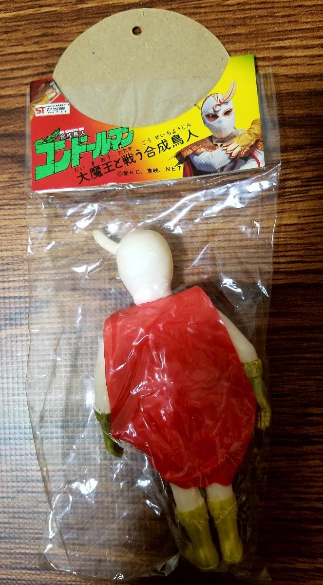 当時物 現状品 レトロ タカトク 日本製 未開封 ソフビ 合成鳥人 コンドールマン フィギュア_画像6