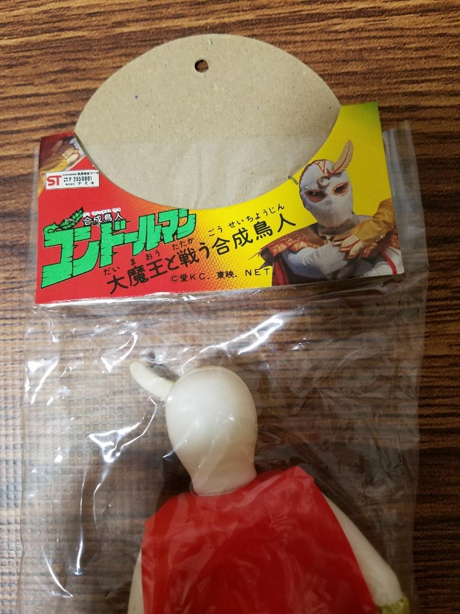 当時物 現状品 レトロ タカトク 日本製 未開封 ソフビ 合成鳥人 コンドールマン フィギュア_画像7