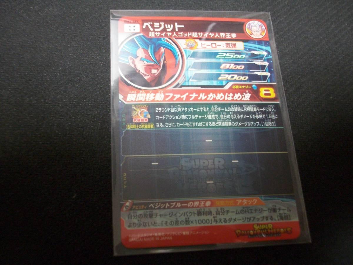 スーパードラゴンボールヒーローズ ユニバースミッション UM3 SEC ベジット カンバー 人造人間21号 三枚セット _画像3
