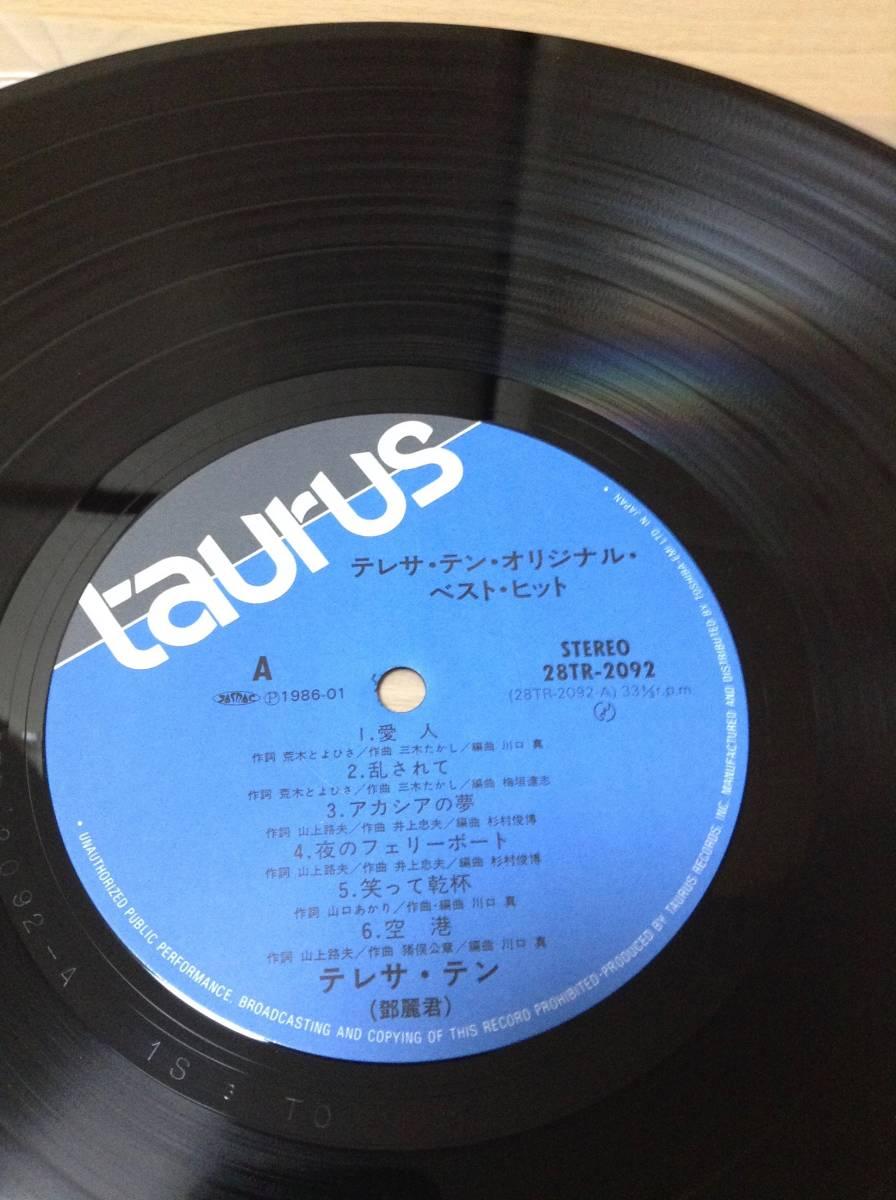 LP/レコード★テレサテン/鄧麗君-オリジナル ベスト ヒット★昭和歌謡/名盤_画像3