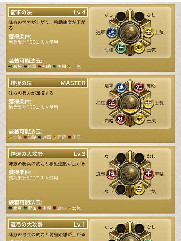 【三国志大戦4】まとめ 縁500aime付き 龍玉450 SR31枚 EX4枚 R50枚 引退_画像6