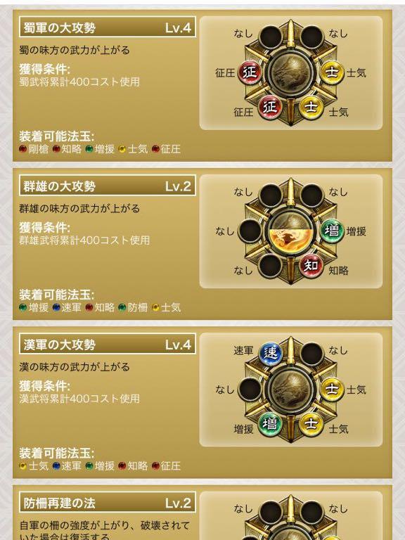 【三国志大戦4】まとめ 縁500aime付き 龍玉450 SR31枚 EX4枚 R50枚 引退_画像7