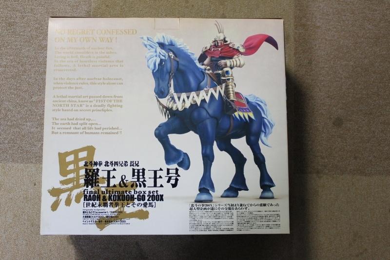 Film- & TV-Spielzeug Kaiyodo Hokuto No Ken 200 X Version Raou Black King Champion Helmet Edition