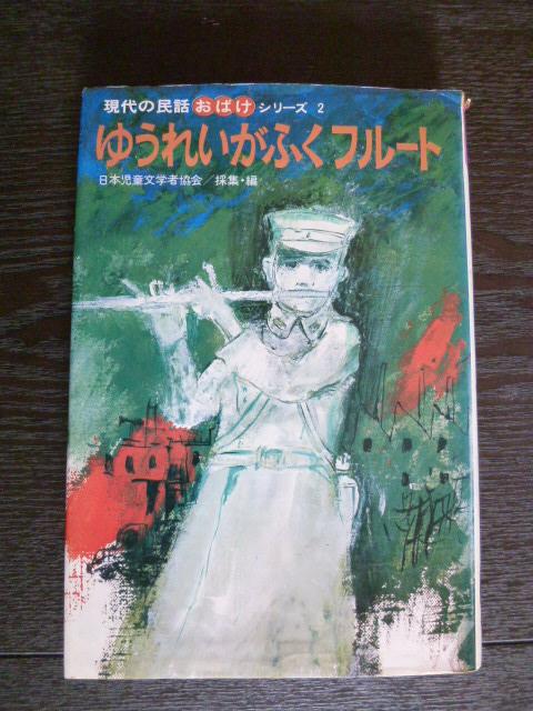 現代の民話おばけシリーズ2 ゆうれいがふくフルート 偕成社 1975年3月発行 1円スタート!送料サービス!