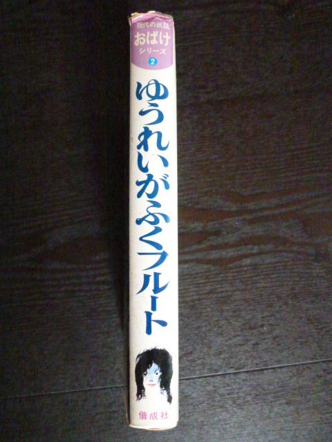 現代の民話おばけシリーズ2 ゆうれいがふくフルート 偕成社 1975年3月発行 1円スタート!送料サービス!_画像3