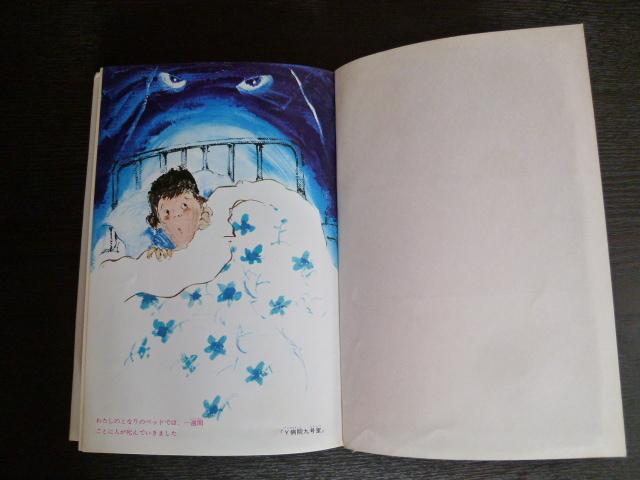 現代の民話おばけシリーズ2 ゆうれいがふくフルート 偕成社 1975年3月発行 1円スタート!送料サービス!_画像5