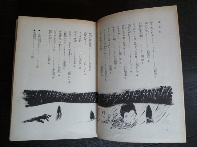 現代の民話おばけシリーズ2 ゆうれいがふくフルート 偕成社 1975年3月発行 1円スタート!送料サービス!_画像6