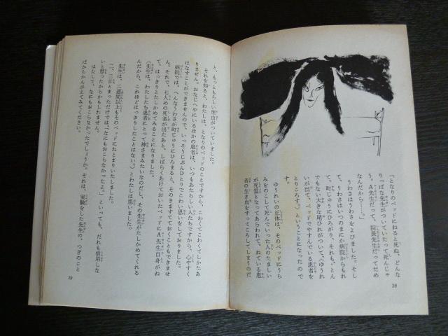 現代の民話おばけシリーズ2 ゆうれいがふくフルート 偕成社 1975年3月発行 1円スタート!送料サービス!_画像9