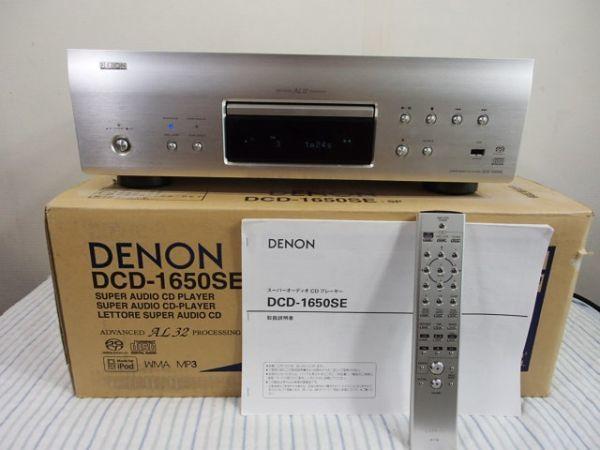 ◆ DENON DCD-1650SE デノン SACD/CDプレーヤー 美品 USED