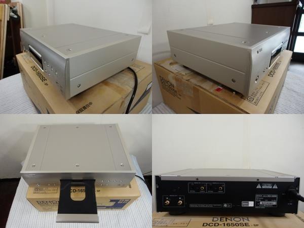 ◆ DENON DCD-1650SE デノン SACD/CDプレーヤー 美品 USED_画像2