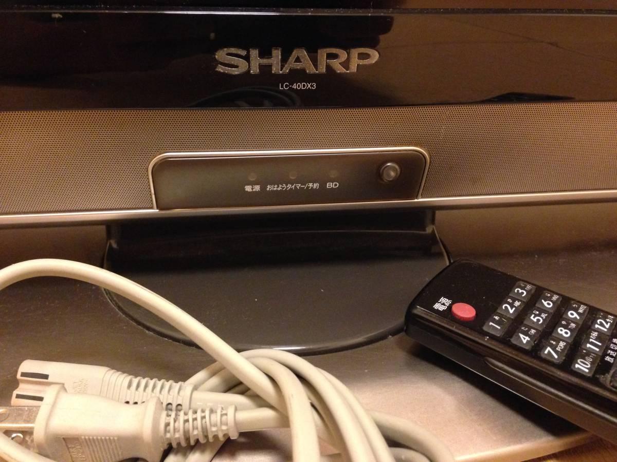 シャープ 40V型 液晶 テレビ AQUOS LC-40DX3-B フルハイビジョン ブルーレイレコーダー内蔵 ブラック SHARP アクオス 40型 リモコン付き_画像2