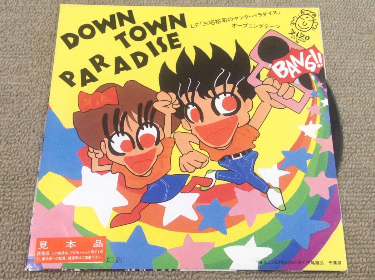 和モノ JAG-TOY '89年EP「DOWNTO...
