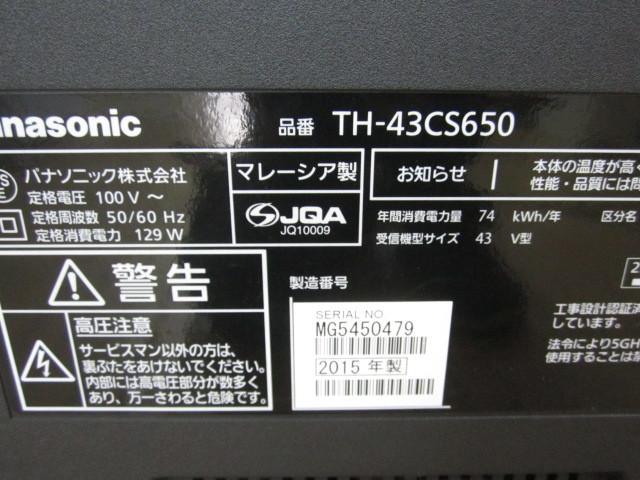 パナソニック・VIERA壁掛け対応・液晶テレビTH-43CS650・15年製_画像5