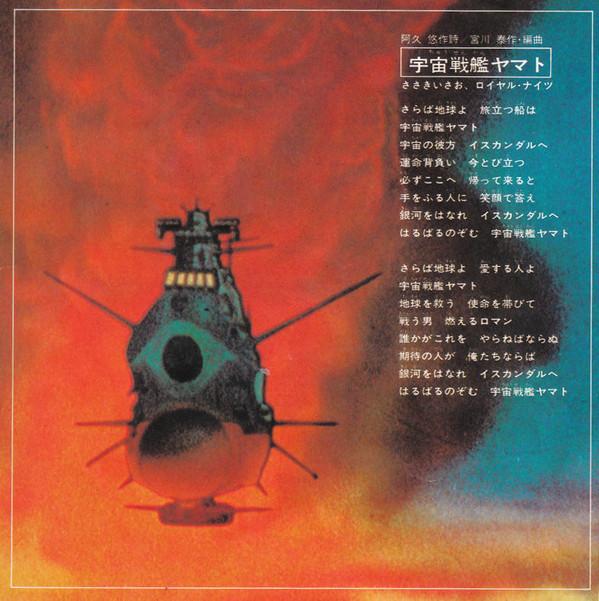 ささきいさお 宇宙戦艦ヤマト ベスト4 松本零士 西崎義展 宮川 泰_画像2