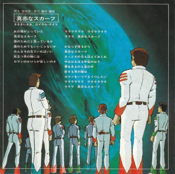 ささきいさお 宇宙戦艦ヤマト ベスト4 松本零士 西崎義展 宮川 泰_画像5
