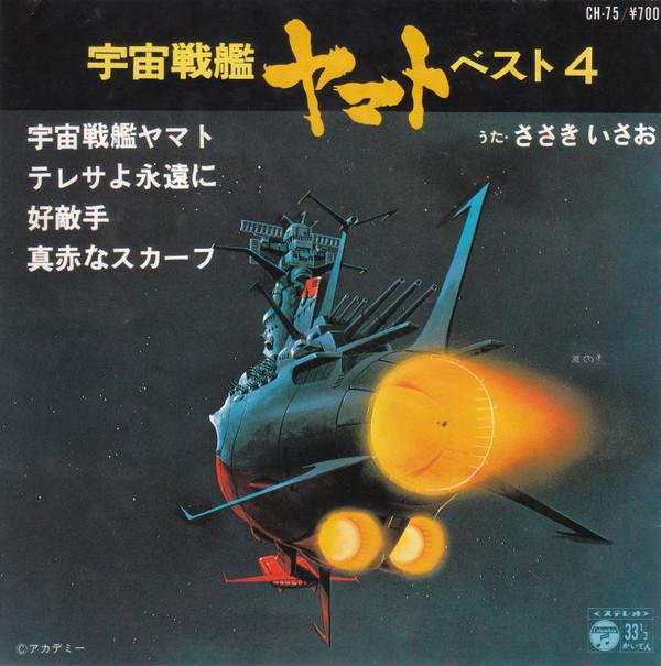 ささきいさお 宇宙戦艦ヤマト ベスト4 松本零士 西崎義展 宮川 泰_画像1